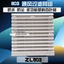 防水 120mm风扇专用 防尘网 通风过滤网组 ZL803 网罩 百叶窗 120