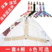 4根床单固定器床垫被子防滑防跑固定夹子沙发套松紧带固定扣神器