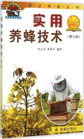 实用养蜂技术(第3版)(第3版) 祁云巧,董秉义 编著;刘国芬 丛书主编 养殖 金盾出