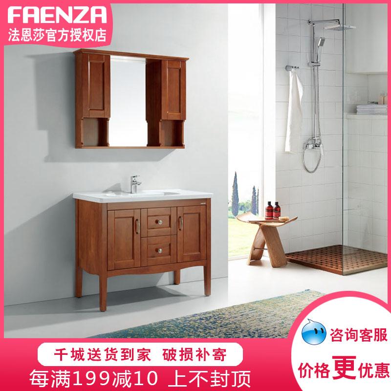 法恩莎卫浴橡木浴室柜组合实木落地柜子家用卫生间FPGM3616F-A