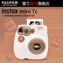 Fujifilm/富士 instax mini7C一次成像相机立拍立得迷你7c mini7c