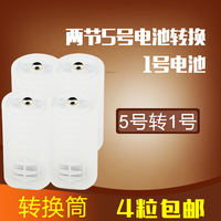 4 sections 包邮 5th battery to 1st battery converter 5th to 1st battery conversion tube battery box AA to D