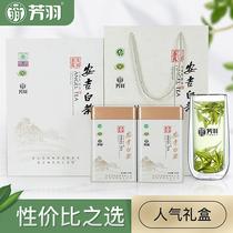 克250珍稀白茶口感特好茶绿茶雨前特级新茶年雨前安吉白茶18