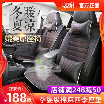 汽车坐垫四季通用19新款布艺全包围夏季座套专用18全包座垫座椅套