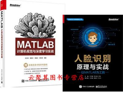 2册 人脸识别原理与实战 以MATLAB为工具+MATLAB计算机视觉与深度学习实战 刷脸技术系统开发教程书籍 人工智能机器学习算法编程书
