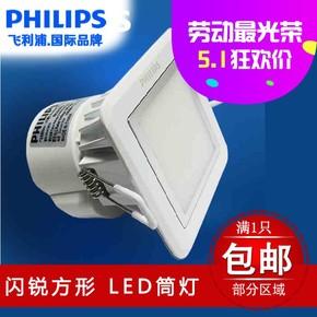 包郵飛利浦LED筒燈 閃銳方形全套方形暖光白光筒燈具2.5寸3寸4寸