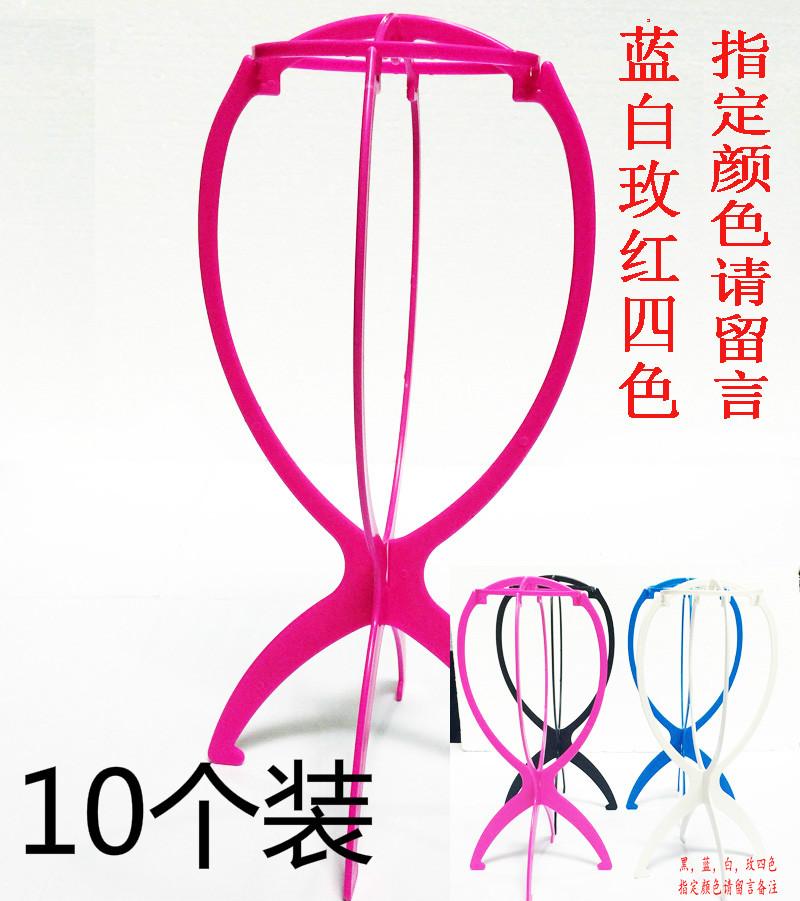 10个装假发支架假发工具配件护理专用 假发架子头模 假发支撑架子