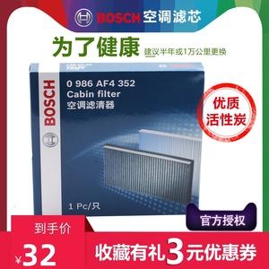 博世适配东风风光580空调滤芯风光ix5 S560汽车空调格 空调滤清器