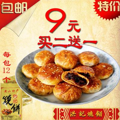 黄山特产洪记烧饼正宗梅干菜扣肉松饼蟹壳黄桥零食小吃包邮买2送1