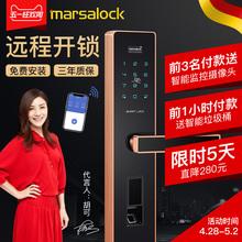 玛莎洛克指纹锁家用防盗门智能锁手机远程APP电子锁磁卡密码门锁
