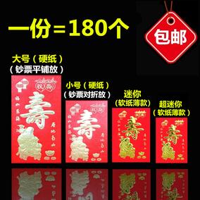 寿字红包批发百千元迷你小寿红包祝寿比南山生日快乐红利是封包邮