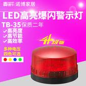 旋转灯 35迷你频闪安防信号灯高亮LED220V小型报警灯 警示灯