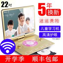 32B 先科 SAST 22寸dvd播放机便携式移动evd高清CDvcd影碟机家用儿童小电视wifi网络视频播放器英语学习机