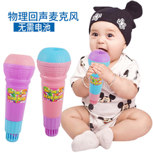 Children's Echo Microphone Baby Instrumental Music 1-3-6-7 Years Old 8 Girls Early Teach Toys Small Echo Microphone