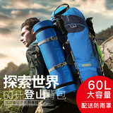 Pathfinder men and women general wear-resistant rain 60 liters high-capacity hiking backpack ZEBE90890