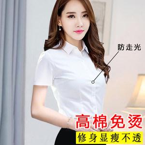 增彩白衬衫女短袖夏职业半袖衬衣工装工作服正装修身女装韩版V领