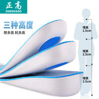 Positive high invisible height insoles full pad men and women increased artifact increased pad sweat absorption deodorant sports shock insoles
