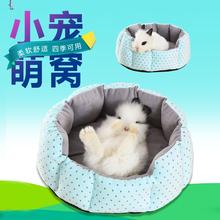 天天特价新款宠物兔子窝 荷兰猪保暖可拆洗棉垫 龙猫松鼠睡房包邮