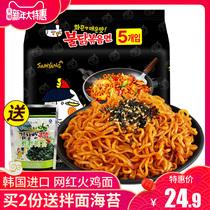 韩国进口火鸡面正宗三养火鸡面超辣方便面网红泡面拌拉面整箱正品