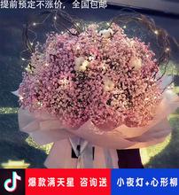 沈阳北京同城鲜花网红满天星干花束七夕节送女友朋友生日礼物包邮