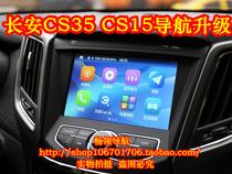 电子狗手机互联导航地图升级DSA改凯立德善领H5运动版H6长城俐弗