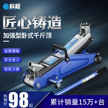 卧式千斤顶2吨汽车千斤顶小轿车用越野车SUV液压千金顶3t换胎工具