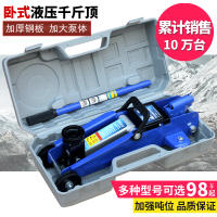 Science and Technology 2 tons horizontal hydraulic jack 2T car jack car sedan car hydraulic pressure top 3 tons