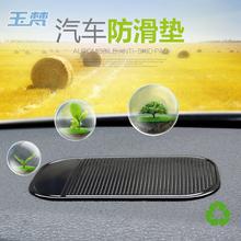 汽车用香水手机防滑垫小号耐高温硅胶摆件垫车载中控台仪表台垫子