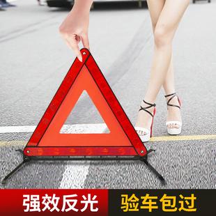 反光型汽车用警示三角牌 停车安全三角警示牌故障三脚架标志 国标