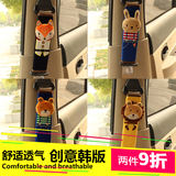 Auto Accessories Belt Cover Insurance Shoulder Cover Lengthen Men and women Cute Cartoon Car accessories Decoration Set Interior