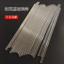 玻璃棒 玻璃搅拌棒 导流棒引流棒 玻棒长20cm25cm30cm 耐高温圆头