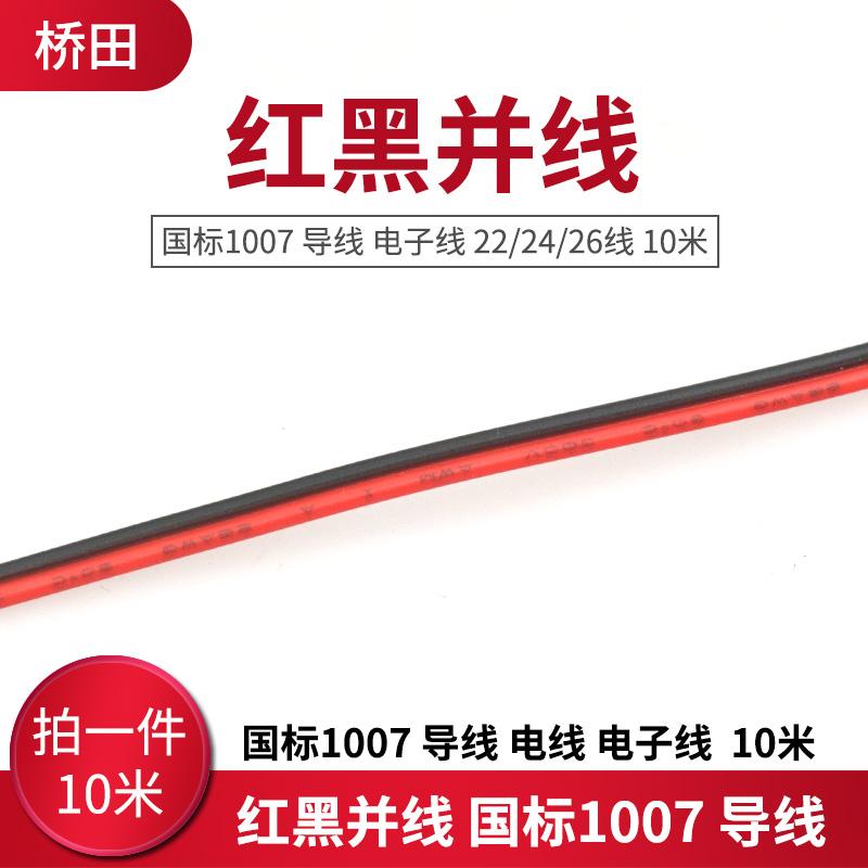 Различные провода / переходники Артикул 581443635700