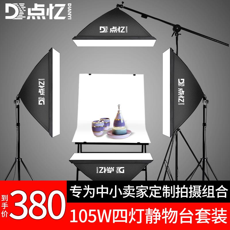105瓦银光灯四灯扁台柔光摄影灯套装补光拍摄灯箱摄影棚拍照道具