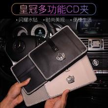 汽车遮阳板套多功能包车载cd包夹碟片套夹光盘套飞猫盘遮阳板收纳