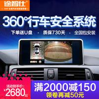 途智仕360度全景行车记录仪全车影像3D超高清倒车影像夜视系统