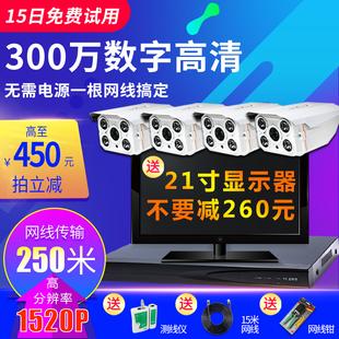 监控设备套装 一体机网络监控摄像头家用夜视 300万超高清POE套餐