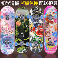 Children's four-wheeled skateboard 4 round flash youth double rocker 2-6-12 years old beginner kids scooter men and women