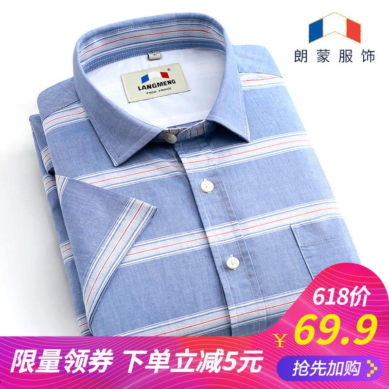 横条纹棉衬衣