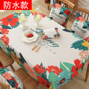 北欧棉麻布艺桌布小清新长方形茶几布桌垫防水防油防烫餐桌布台布