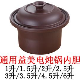 益美陶瓷电炖锅紫砂锅电炖盅煲汤锅电砂锅瓦罐熬汤煮粥锅内胆盖子图片