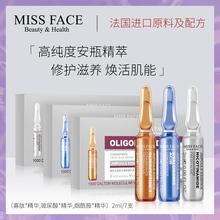 Missface面部精华安瓶套装补水保湿祛痘精华淡化皱纹滋润修护预售