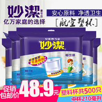 Jie Plastic cup Disposable air cup plastic cup water Cup transparent Cup 500 210ml disposable Water cup