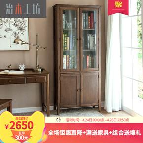 治木工坊纯实木玻璃书柜 美式环保黑胡桃色红橡木书架 乡村置物架