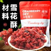【暖咖蔓越莓干1000g】网红雪花酥材料牛轧糖烘焙曲奇饼干原材料