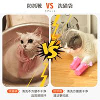 Cat nail cover anti-catching cat boots bathing cat feet set of scratching gloves cat nails set cat claws cat supplies