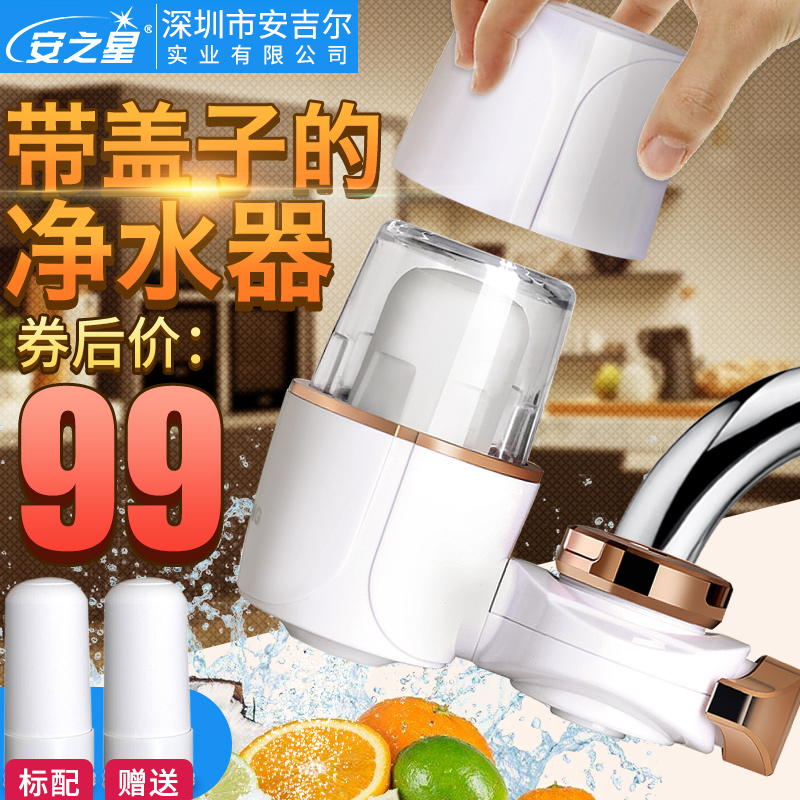 【安之星】厨房家用水龙头净水器