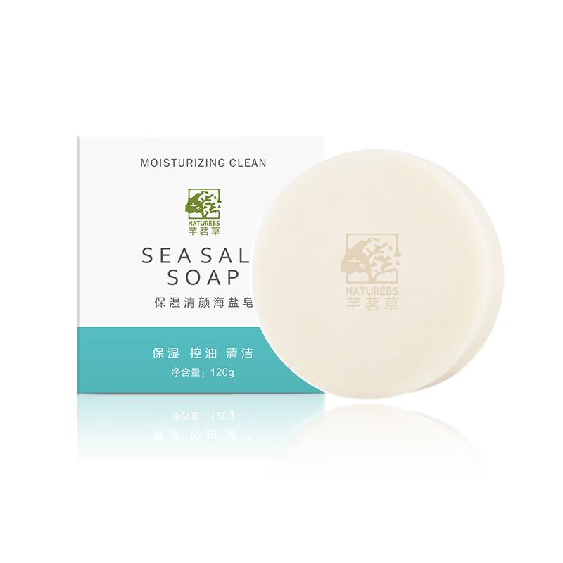 正品海盐皂除螨净螨背部男女洗脸非天然山羊奶马油手工皂小仙女