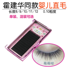 Straight hairs of infants with artificial eyelashes are naturally sprouted completely straight by men and women in fashion.