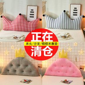 纯棉皇冠床头大靠垫榻榻米软包可拆洗双人长靠背沙发三角靠枕护腰