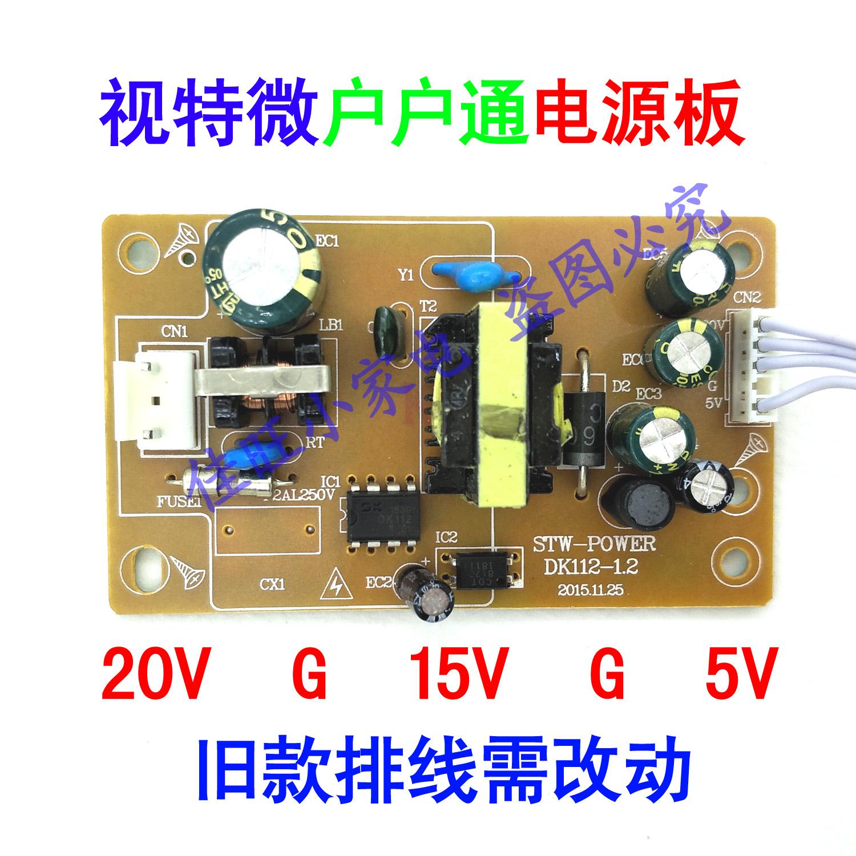 视特微户户通电源板 机顶盒子原厂维修配件全新专用4线20V15V5V
